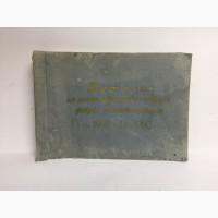 Каталог на новые ювелирные изделия фабрики Росювелирторга 4 кв 1958- 1кв 1960 г