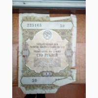 Облигация на сумму 100 руб.1957г