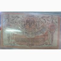 Бона 10 рублей, 1918 год, Ростов, гражданская война