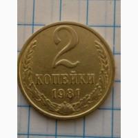 2коп.1981г, шт.3.1
