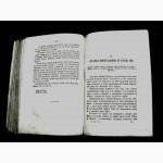 Редкое издание Фрегат Палладат.1, 1879 года