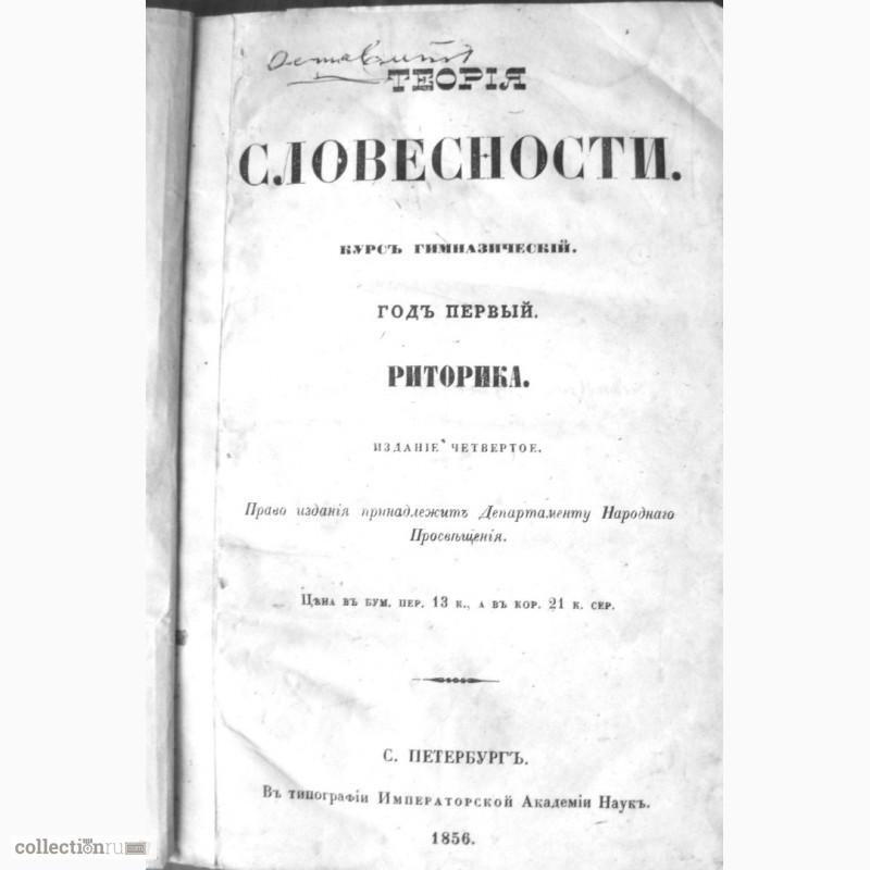 Фото 2. Раритет. Императорская Академия Наук. «Риторика» 1856 год