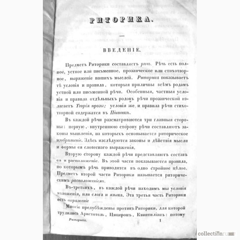 Фото 3. Раритет. Императорская Академия Наук. «Риторика» 1856 год