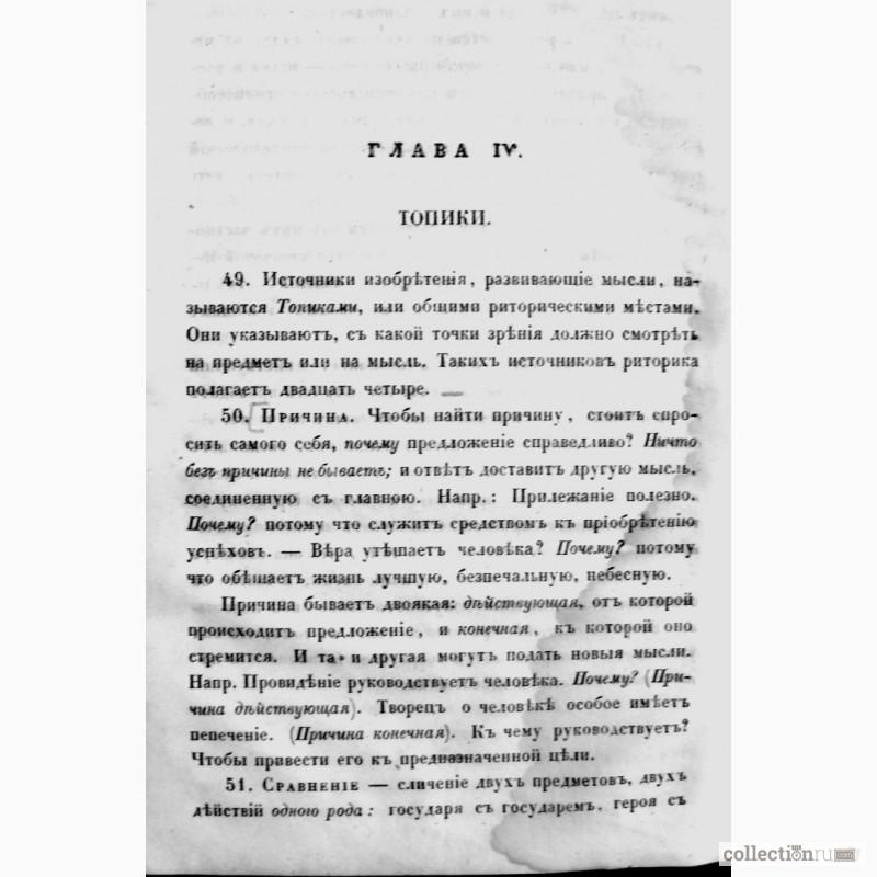 Фото 4. Раритет. Императорская Академия Наук. «Риторика» 1856 год