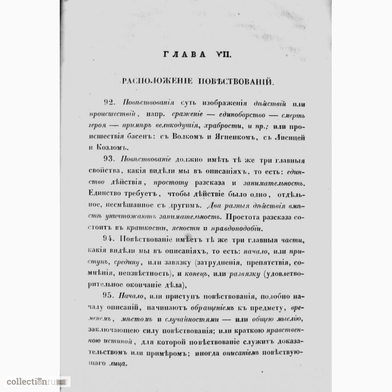 Фото 5. Раритет. Императорская Академия Наук. «Риторика» 1856 год