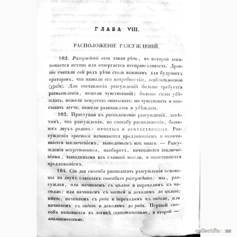 Фото 6. Раритет. Императорская Академия Наук. «Риторика» 1856 год