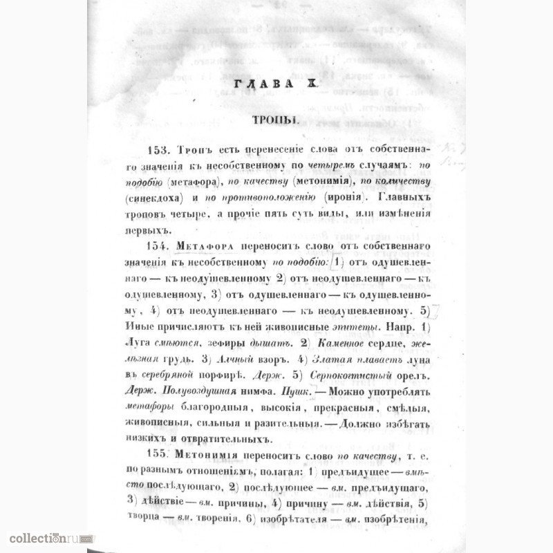 Фото 7. Раритет. Императорская Академия Наук. «Риторика» 1856 год