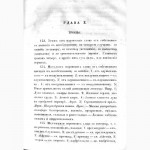 Раритет. Императорская Академия Наук. «Риторика» 1856 год