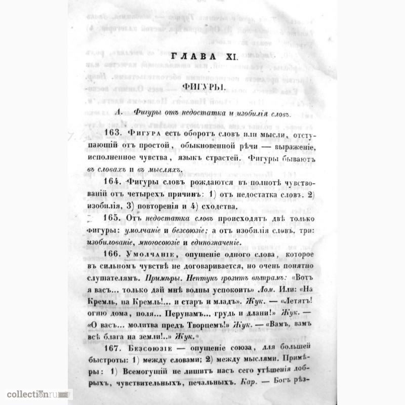 Фото 8. Раритет. Императорская Академия Наук. «Риторика» 1856 год