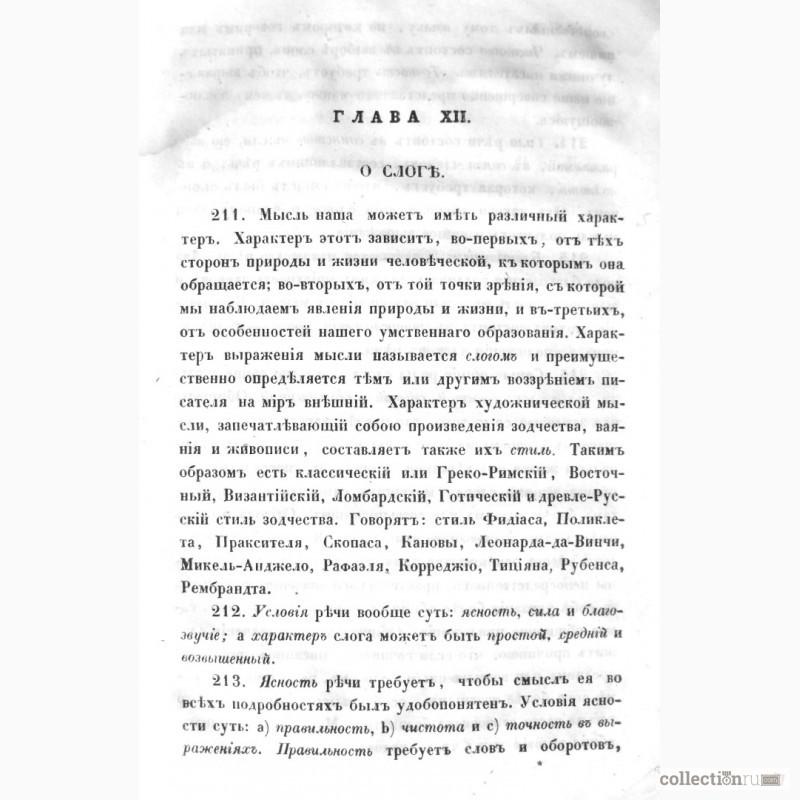 Фото 9. Раритет. Императорская Академия Наук. «Риторика» 1856 год