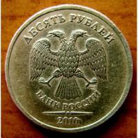 Редкость 10 рублей 2010 года