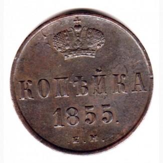 Редкая монета. Копейка 1855 год