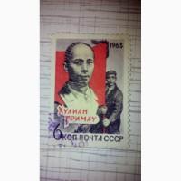 Марка СССР 1963г Гримау