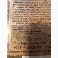 Продам облигацию 1917 года