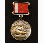 Медаль 70 лет Боевое Содружество Бадахшан 860 ОМСП. 376 стрелковая
