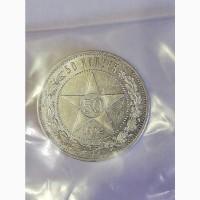 Продам монету 50 копеек 1922г. ПЛ