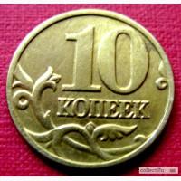Комплект редких монет 10 копеек 2002 год