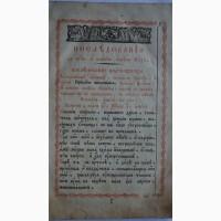 Последование на День Святыя Пасхи и на всю Светлую Седмицу. Москва, 1845 год