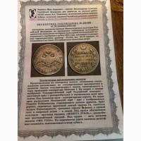 Продам монету 1831 года серебро