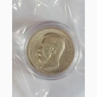 Продам монету 50 копеек 1896 г