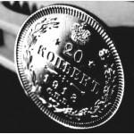 Редкая, серебряная монета 20 копеек 1913 года
