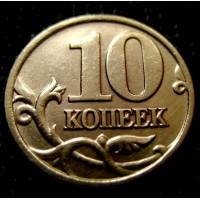 Редкая монета 10 копеек 2004 года. М