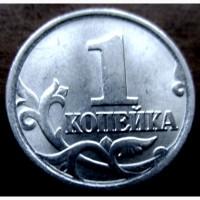 Редкая монета 1 копейка 2005 год. СП
