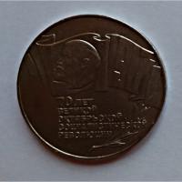 Монета 5 р. (шайба) 70 лет Октябрьской революции