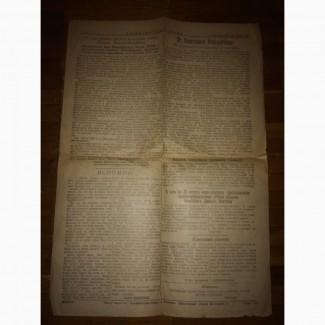 Продам газету Правда, датируемую 9 Мая 1945 года и 10 Мая 1945 года.Cостояние по фото