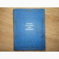Книга Н.В. Гоголь Вечера на хуторе близ Диканьки, Гослитиздат 1952 год, Москва-Ленинград