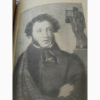 А.С.Пушкин, толстая книга в 955 страниц, иллюстрации, 1936 год, Ленинград