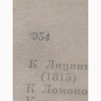 Пушкин, книга, иллюстрации, 1936 год, Ленинград