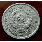 Редкая мельхиоровая монета 20 копеек 1932 год