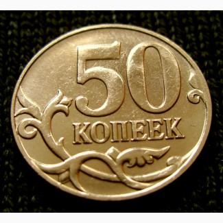 Редкая монета 50 копеек 2012 год. М