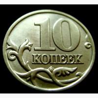 10 копеек 1998 год. М