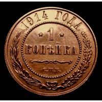 Медная монета 1 копейка 1914 год
