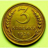 Редкая монета улучшенной чеканки 3 копейки 1926 года