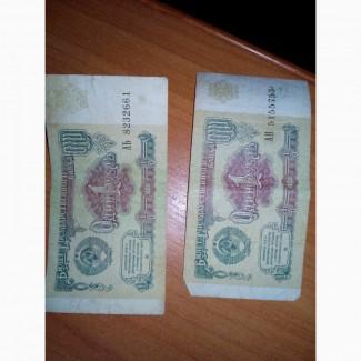 Продам купюру СССР: 1 рубль, 1991год