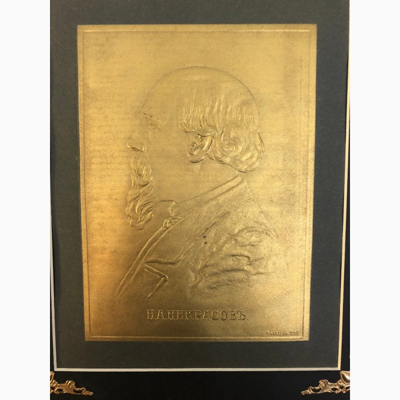 Фото 4. Тисненая гравюра Н.А Некрасов Издание т-ва Киббель, С.Петербург 1900 год