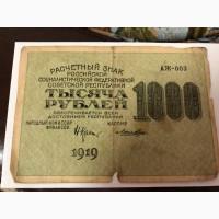 Продам 1000 купюру 1919г