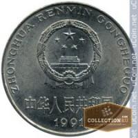 Продам 1 юань 1991, 1996 год в отличном состоянии, Владивосток
