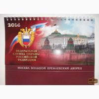 Календарь 2014 Федеральная служба РФ в Москве