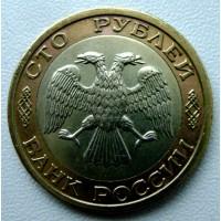 Редкая монета 100 рублей 1992 год. ММД