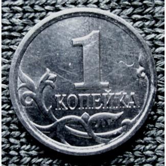 Редкая монета 1 копейка 2007 года. М