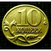 10 копеек 2002 года. М