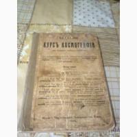 Книга 1914 года