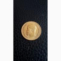 7, 5 рублей 1897 г. Российская империя
