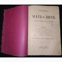 Книга Мать и дитя, Жук, Петербург, 1906 год