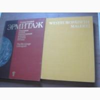 Книги об Эрмитаже