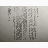 Хрестоматия по древней русской литературе 1973 год